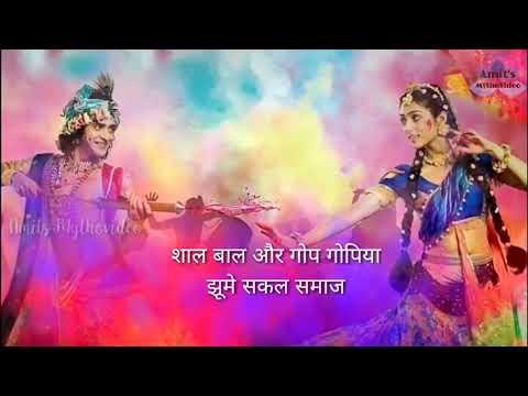 Jaha Jaha Radhe Waha Jayenge Murari Part 1 Holi Song with Lyrics Radhakrishna
