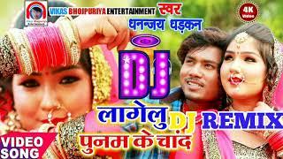 New Bhojpuri Song 2020 Dj Remix Mp3 Download Dhanjaydhadkan