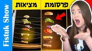 אוכל בפרסומת נגד אוכל אמיתי! ציפיות נגד מציאות. עובדות שלא ידעתם על פרסומת