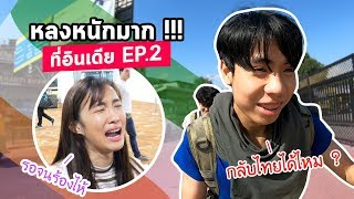ไปร์ทจะกลับไทยได้ไหม? หรือจะตกเครื่อง!! (อินเดีย Ep.2)