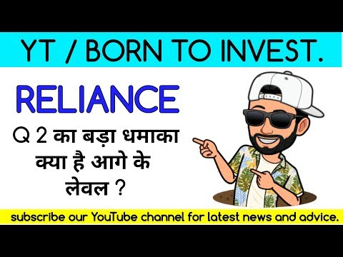 RELIANCE SHARE Q2 BOOM BOOM RESULT || RELIANCE Q2 RESULT || Latest share market news and advice
