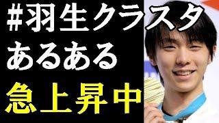 羽生結弦「#羽生クラスタあるある」がTwitterトレンド急上昇!羽生ファンなら共感できるつぶやきが盛りだくさん!#yuzuruhanyu
