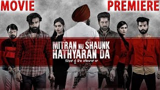 Mitran Nu Shaunk Hathyaran Da | MOVIE PREMIERE |  Latest Punjabi Movie 2019