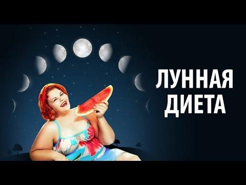 Лунная Диета! Фигура Женщины Может Зависит от Фазы луны