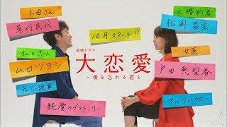 [新ドラマ] 『大恋愛~僕を忘れる君と』自分を忘れていく恋人を愛し続けることはできますか? 10月スタート【TBS】 - YouTube