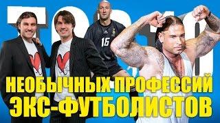 ТОП-10 необычных профессий экс-футболистов