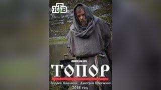 Русофобы опять сняли фильм «Топор»  про войну