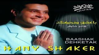 اغاني طرب MP3 هاني شاكر حاعيش على هوايا | Hany Shaker Haaesh Ala Hawaia تحميل MP3