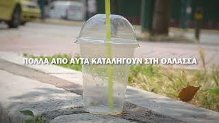 Πώς μπορείς να αποφύγεις το πλαστικό μίας χρήσης στην καθημερινότητά σου; Title