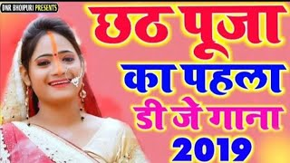 New song Pramod Premi Yadav ka Chhath Puja DJ song Remix 2020 Chhath puja Bhakti My DJ Rohit Raj.. - Download this Video in MP3, M4A, WEBM, MP4, 3GP