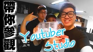 阿屎Vlog - 意想不到 + 無力吐糟『參觀Studio』w/ 細B|Hins|Kzee|麻布