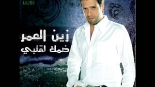 تحميل اغاني Zain Al Omar ... Ogmerni beaedayek | زين العمر ... اغمرني بايداك MP3