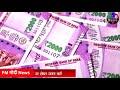 अभी-अभी Modi सरकार का  ₹ 2000 के नोट पर बड़ा फैसला देखें RBI stops supply Rs 2000 notes pm modi news