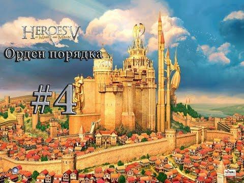 Герои меча и магии 7 hd edition скачать торрент