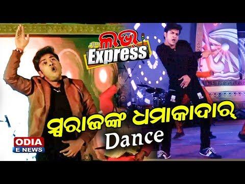 Swaraj's Unbelievable Dance performance  on  Love Express & Laila O Laila Songs (видео)