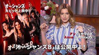 映画『オーシャンズ8』日本限定!アン・ハサウェイ特別映像み・て・ね!編HD大ヒット上映中!