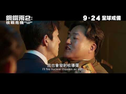 鋼鐵雨2:核戰危機電影海報
