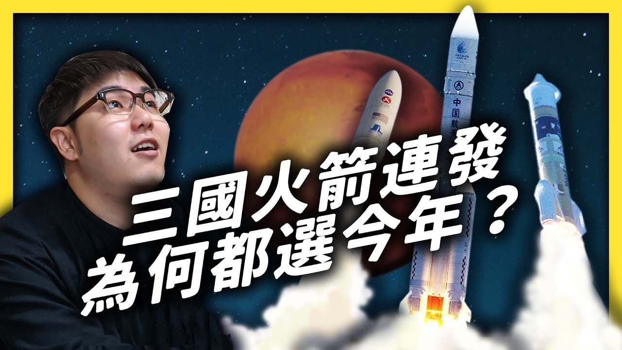 火星探測進行中!為何美國、中國、阿聯都選在今年上火星?《 七七科學探索 》 EP 012|志祺七七