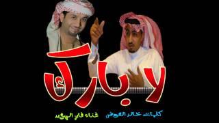 """اغاني حصرية جديد فايز السعيد 2013 """" لا بارك الله """" تحميل MP3"""