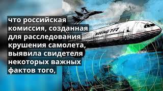 Тайна крушения самолета МН 17