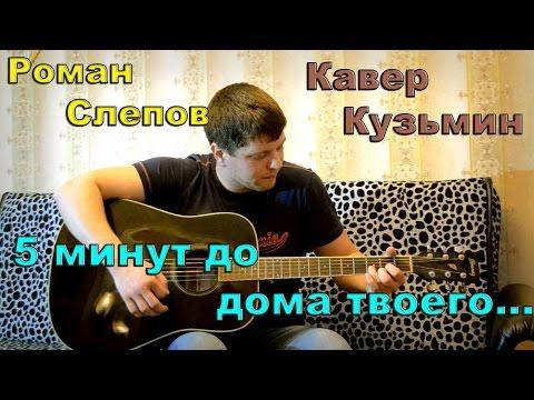 Владимир Кузьмин - 5 минут до дома твоего (кавер версия)