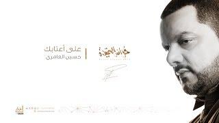 تحميل اغاني مجانا على أعتابك   الشيخ حسين الأكرف