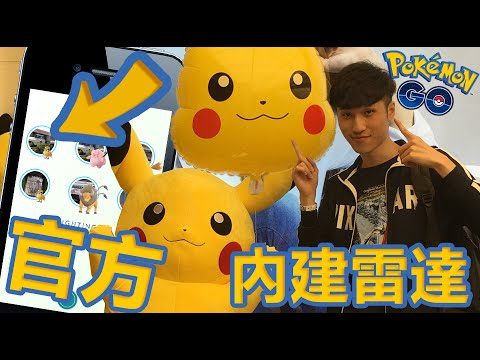 Pokemon GO : 精靈寶可夢GO ➲ 100%遇到稀有寶可夢 官方內建GoRadar / Buddy 夥伴系統小彩蛋
