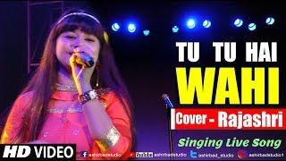 Tu Tu Hai Wahi   Yeh Vaada Raha (Female Version) | Kishore Kumar, Asha Bhosle | Cover By   Rajashri