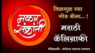marathi calligraphy software - मुफ्त ऑनलाइन
