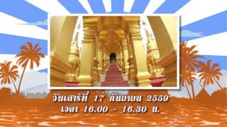 บรรเลงครัวทั่วไทย - จ.สระบุรี