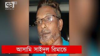মিতু হত্যা মামলার আসামি সাইদুল চার দিনের রিমান্ডে | News | Ekattor TV