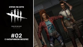 Стрим по Dead by Daylight - #2 - С напарником веселее