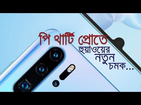 পি থার্টি প্রোতে হুয়াওয়ের নতুন চমক | Bangla Business News | Business Report 2019
