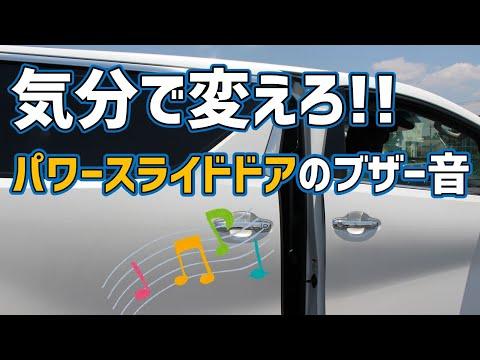 パワースライドドアのブザー音の変更方法