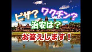 カンボジアに来る方必見必要な情報をシェアするでい