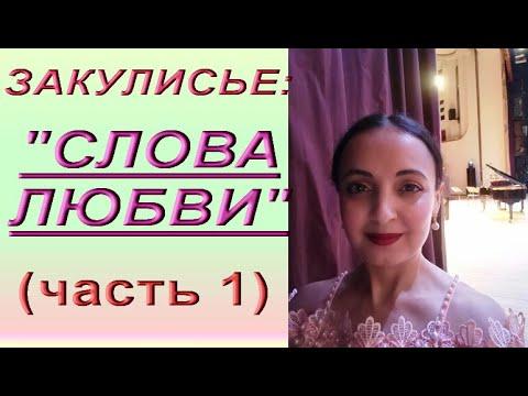 """VLOG 15:закулисье """"СЛОВА ЛЮБВИ"""",1 часть.Солисты Самарской филармонии,репетиция,костюмы."""