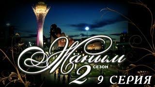 «Жаным» 2 сезон, 9 серия