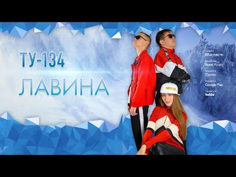 Группа ТУ-134 – Лавина (2019)