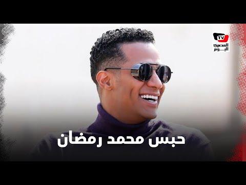 انتصار أشرف أبو اليسر .. هل يسجن محمد رمضان بسبب فيديو الطائرة؟