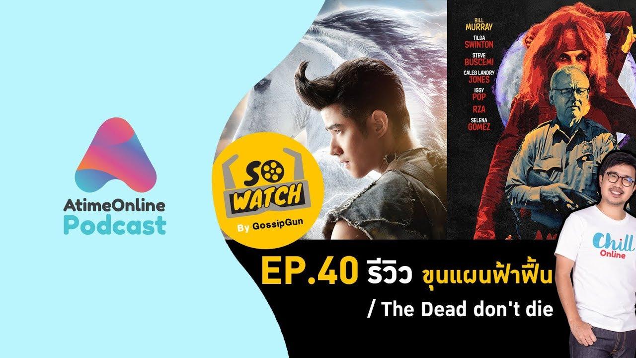So Watch By GossipGun EP.40 รีวิวขุนแผนฟ้าฟื้น / The Dead don't die
