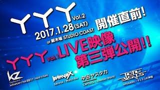 YYY Vol.2開催直前! Vol.1ライブ映像ダイジェスト連続公開第3弾