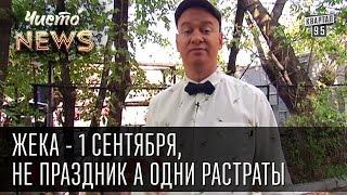 Жека - 1 сентября, не праздник а одни растраты | Чисто News 2015