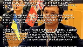 Мураев подал в ГПУ заявление на Пашинского