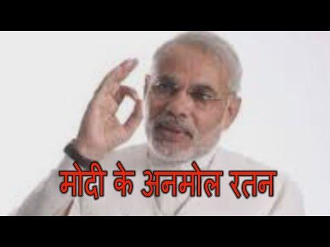 BJP, Modi के अनमोल रतन