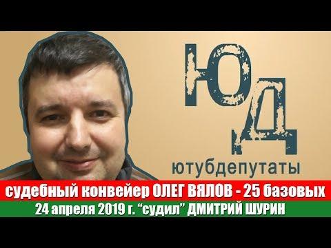 24.04. 2019 г. Алег Вялаў 25 базавых