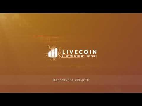 Как торговать bitcoin и другие криптовалюты на Бирже LIVECOIN NET