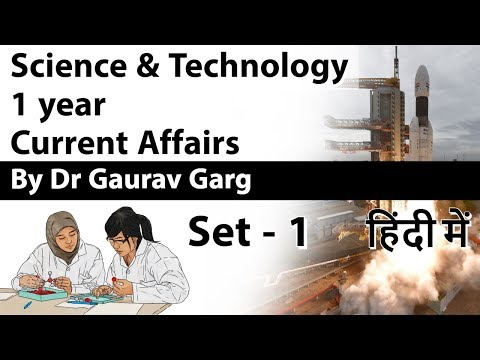 Science & Technology current affairs of Last 6 months SET 1 - January to June 2019 Current Affairs