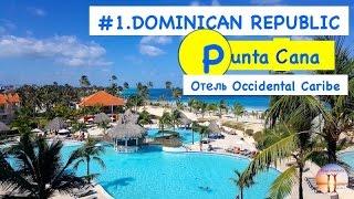 Путешествие 2017. Доминикана. Отель Occidental Caribe