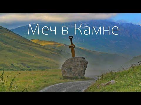 Удивительные маршруты Северной Осетии-Алании!