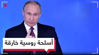بوتين يقدم شخصيا أسلحة جديدة ليس لها مثيل
